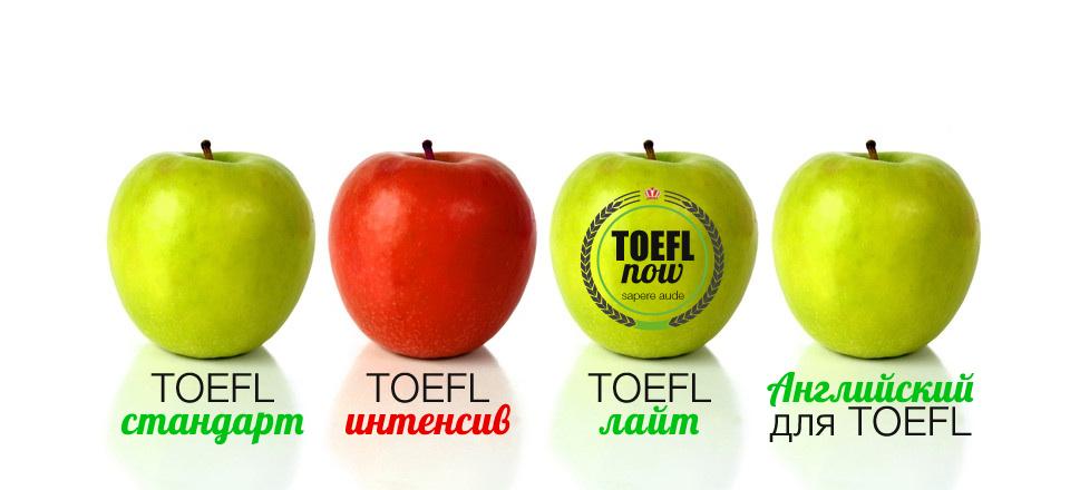 Выбирайте что нужно вам: 4 программы подготовки к TOEFL!