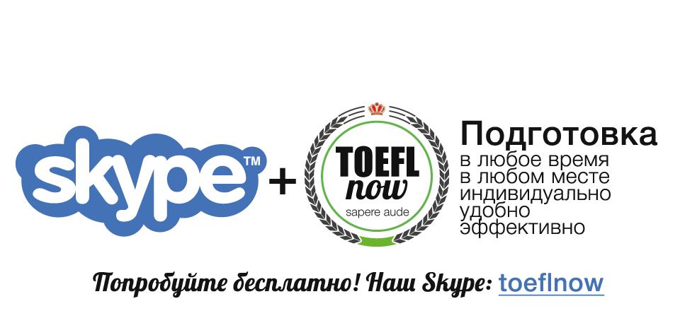 Подготовка к TOEFL по Skype: удобно и эффективно!
