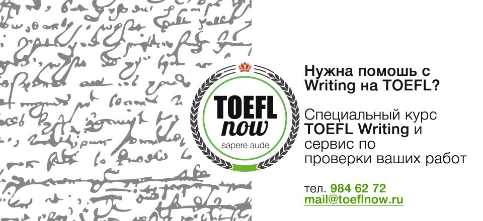 Специальный курс TOEFL Writing и проверка ваших эссе