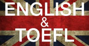 Подтяни английский и сдай TOEFL