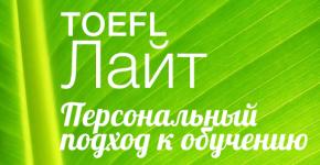 Курс TOEFL Light